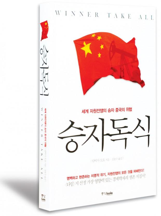 [주태산 서평] 전쟁보다 무서운 재앙 '자원 독식'