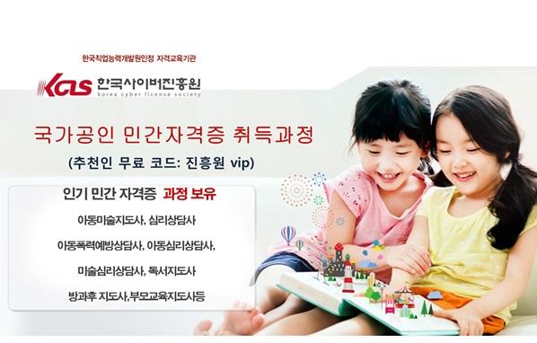 한국사이버진흥원 심리상담사, 아동폭력예방상담사 자격증 무료 온라인교육 '화제'