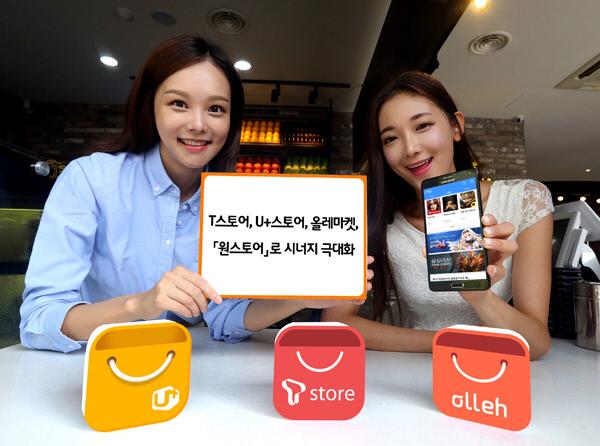 구글·애플 '천하' 앱마켓, 통신3사·네이버 토종연대 통할까