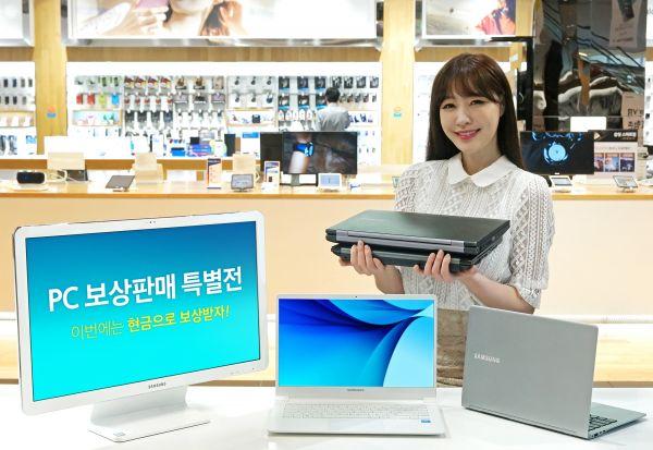 """""""삼성아 삼성아, 헌 PC 줄께 새 PC 다오"""""""