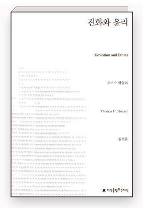 """[북앤북] """"윤리는 자연과 적대관계다"""""""