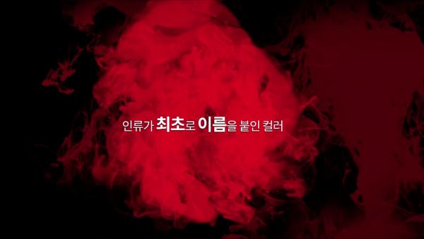 검은색 배경에 빨간색 연기, 연기 위에 글 '인류가 최초로 이름을 붙인 컬러'