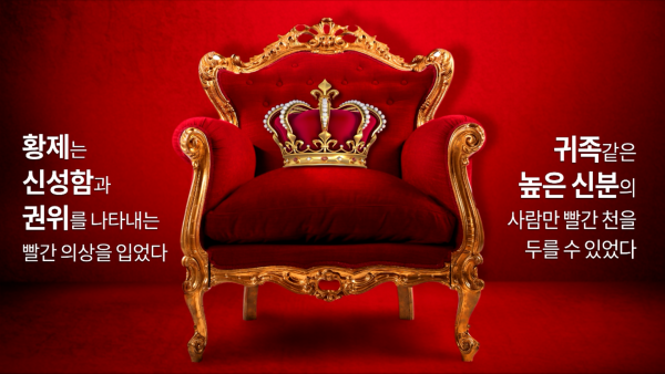 빨간색 벽과 바닥, 바닥위에 금색칠과 빨간색 쿠션으로 만들어진 화려한 의자 1개, 의자 왼쪽 글 '황제는 신성함과 권위를 나타내는 빨간 의상을 입었다', 의자 오른쪽 글 '귀족같은 높은 신분의 사람만 빨간 천을 두를 수 있었다'