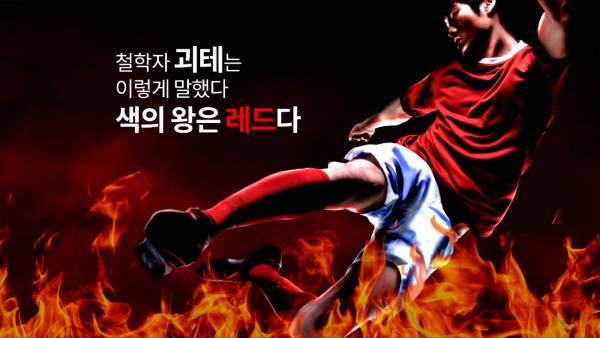 붉은 불 위에서 빨간색 유니폼을 입은 축구선수가 슛 자세를 취하고 있다, 글 '철학자 괴테는 이렇게 말했다 색의 왕은 레드다'