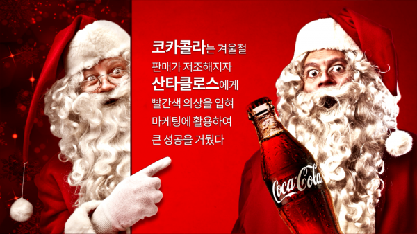 빨간색 바탕에 안경을 쓴 산타 2명, 글 '코카콜라는 겨울철 판매가 저조해지자 산타클로스에게 빨간색 의상을 입혀 마케팅에 활용하여 큰 성공을 거뒀다'