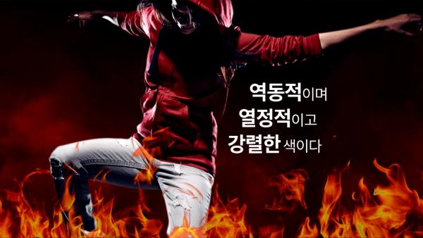 붉은 불 위에 빨간색 패딩을 입고 춤 추고있는 사람, 글 '역동적이며, 열정적이고, 강렬한 색이다'