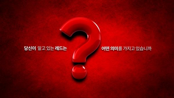 빨간색 바탕과 빨간색 물음표 모양, 글 '당신이 알고있는 레드는 어떤 의미를 가지고 있습니까'