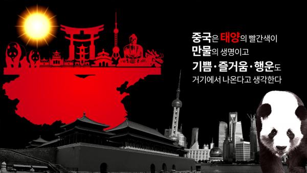 글 '중국은 태양의 빨간색이 만물의 생명이고 기쁨, 즐거움, 행운도 거기에서 나온다고 생각한다'