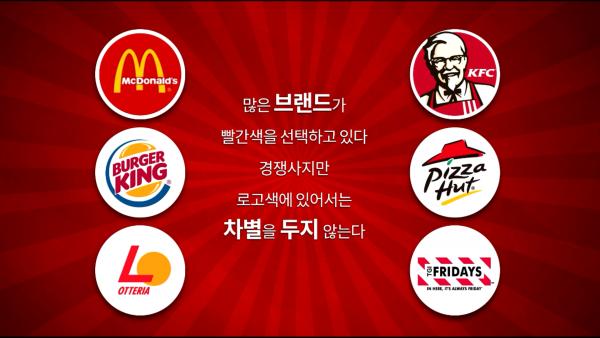 브랜드 로고(맥도날드, 버거킹, 롯데리아, KFC, Pizza Hut, FRIDAYS), 글 '많은 브랜드가 빨간색을 선택하고 있다 경쟁사지만 로고색에 있어서는 차별을 두지 않는다'