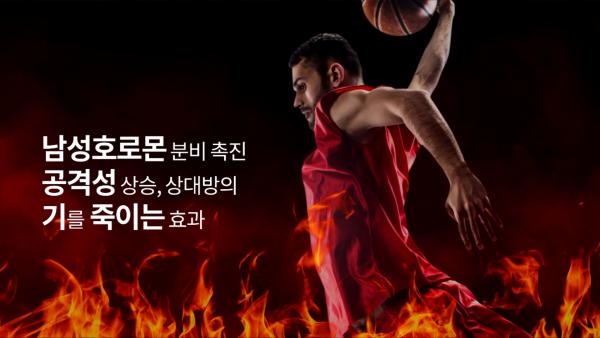 붉은 불 위에 빨간색 유니폼을 입은 농구선수가 덩크슛 자세를 취하고 있다, 글 '남성호르몬 분비 촉진, 공격성 상승, 상대방의 기를 죽이는 효과'