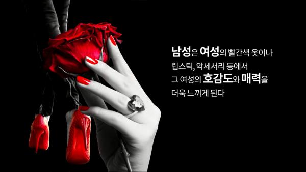 빨간색 하이힐 신은 여자 다리모습, 빨간색 매니큐어를 바르고 빨간색 장미꽃을 들고있는 손 모습, 글 '남성은 여성의 빨간색의 옷이나 립스틱, 악세서리 등에서 그 여성의 호감도와 매력을 더욱 느끼게 된다'