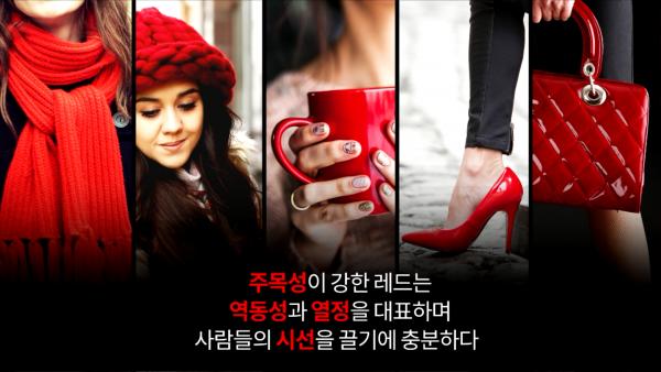 빨간색 목도리 맨 여자, 빨간색 털실모자를 쓴 여자, 빨간색 컵을 든 여자, 빨간색 하이힐 신은 여자다리, 빨간색 토드백을 든 여자, 글 '주목성이 강한 레드는 역동성과 열정을 대표하며 사람들의 시선을 끌기에 충분하다'