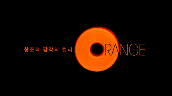검은색 바탕위에 오렌지색 글 '창조적 감각의 컬러 ORANGE'