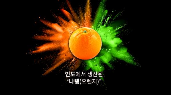 과일 오렌지 1개 뒤로 오렌지색, 연두색 물감이 폭죽 터지듯 퍼진다. 오렌지 아래 글 '인도에서 생상된 나렝(오렌지)'