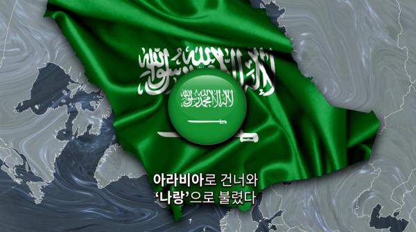 지도 위에 사우디아라비아 국기, 국기 아래 글 '아라비아로 건너와 나랑으로 불렸다'