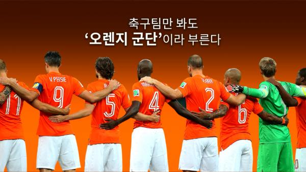 오렌지색 경기복을 입은 네덜란드 축구선수들(골키퍼는 연두색), 선수들 위에 글 '축구팀만 봐도 오렌지 군단이라 부른다'