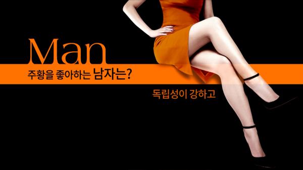 주황색 치마를 입은채 다리를 꼬고 있는 여자, 여자 왼쪽에 글 'Man 주황을 좋아하는 남자는? 독립성이 강하고'