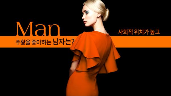 주황색 원피스를 입고있는 여자, 여자 왼쪽 글 'Man 주황을 좋아하는 남자는?', 여자 오른쪽 글 '사회적 위치가 높고'