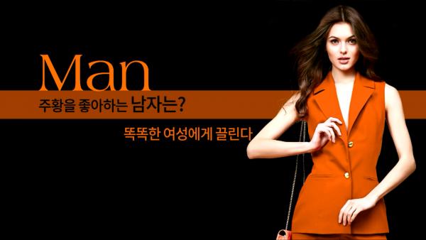 주황색 베스트 자켓을 입고있는 여자, 여자 왼쪽에 글 'Man 주황을 좋아하는 남자는? 똑똑한 여성에게 끌린다'