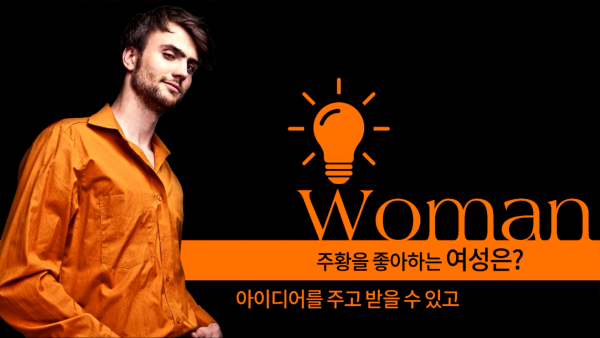 주황색 셔츠를 입은 남자, 남자 오른쪽 글 'Woman 주황을 좋아하는 여성은? 아이디어를 주고 받을 수 있고'