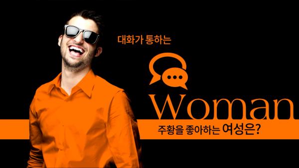 검은색 선글라스, 주황색 셔츠를 입은 남자, 남자 오른쪽 글 'Woman 주황을 좋아하는 여성은?, 대화가 통하는'