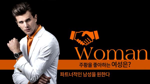 흰색 자켓, 주황색 셔츠를 입은 남자, 남자 오른쪽 글 'Woman 주황을 좋아하는 여성은?, 파트너적인 남성을 원한다'