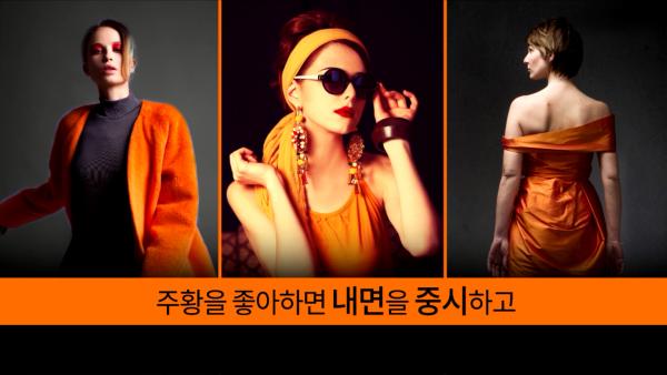 주황색 옷을 입은 세 여자, 여자들 아래 글 '주황을 좋아하면 내면을 중시하고'