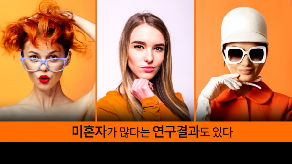 주황색 머리염색한 여자 1명, 주황색 옷 입은 여자 2명, 여자들 아래 글 '미혼자가 많다는 연구결과도 있다'