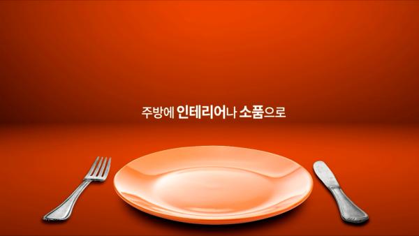 주황색 배경, 포크, 접시, 나이프 위로 글 '주방에 인테리어나 소품으로'