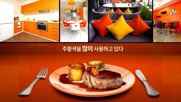주황색 인테리어 모습과 스테이크 올려진 접시 사이에 글 '주황색을 많이 사용하고 있다'