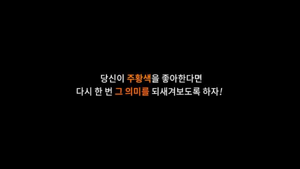 검은색 배경 위에 글 '당신이 주황색을 좋아한다면 다시 한 번 그 의미를 되새겨보도록 하자!'