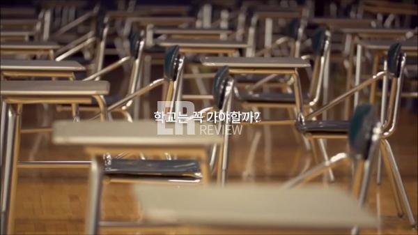 아무도 없는 교실에 빼곡하게 나열된 책상과 의자 사진, 사진 위에 글 '학교는 꼭 가야할까?'
