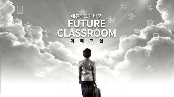 구름위로 나타나는 밝은빛을 남자 어린이가 바라보는 이미지, 이미지 위에 글 '에듀테크가 바꾼 FUTURE CLASSROOM 미래교실'