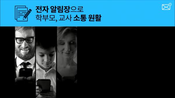 스마트폰을 보고있는 남자 성인, 남자 어린이, 여자 성인, 그 위에 글 '전자 알림장으로 학부모, 교사 소통 원활