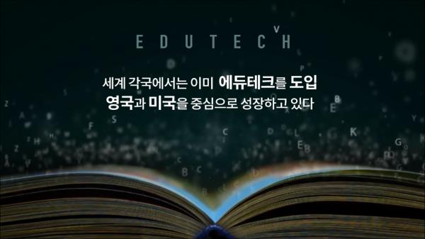 펼쳐져 있는 책 이미지, 이미지 위에 글 'EDUTECH 세계 각국에서는 이미 에듀테크를 도입 영국과 미국을 중심으로 성장하고 있다'