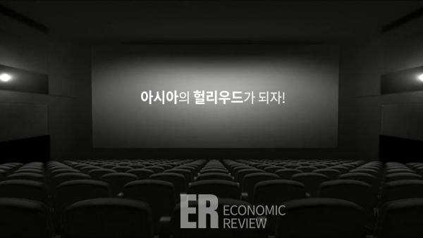 회색바탕 극장 내부모습, 극장 스크린화면에 글 '아시아의 헐리우드가 되자!'