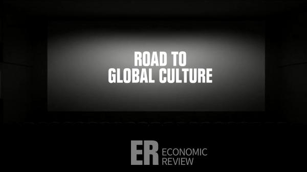 극장 스크린화면에 글 'ROAD TO GLOBAL CULTURE'