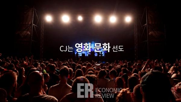 공연을 관람하는 외국인들 위에 글 'CJ는 영화 문화 선도'