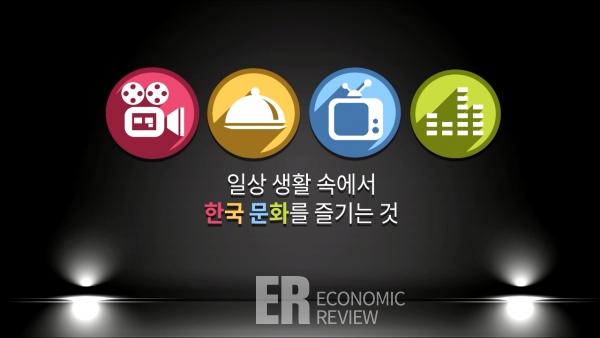 영화 상영기 모양 로고, 음식담는 스텐그릇 모양 로고, TV 모양 로고, 음의 높낮이를 나타내는 그래프 모양 로고, 로고 아래 글 '일상 생활 속에서 한국 문화를 즐기는 것'